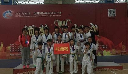 沈阳井之峰跆拳道教育抚顺浙商馆馆开业一周年