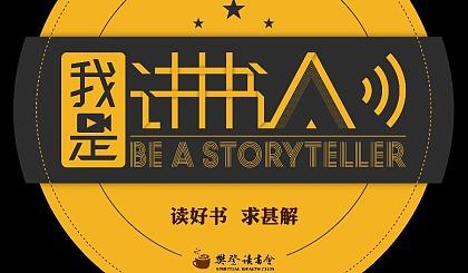 《我是讲书人》国际讲书大赛(第一季)抚顺赛区海选赛