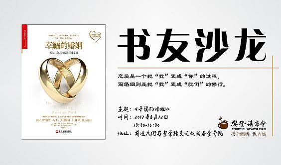 【活动预告】8月12日长春壹号院书友驿站《幸福的婚姻》主题沙龙