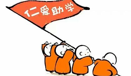 2017仁爱助学广灵走访