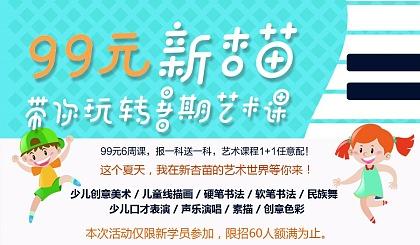 99元6周12节 新杏苗带你玩转暑期艺术课