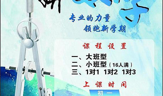 孙妍数学—抚顺最专业的初中数学培优