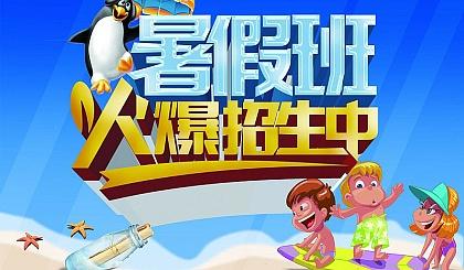 """亲亲宝贝幼儿园暑假班开始招募""""夏日小天使""""啦!"""