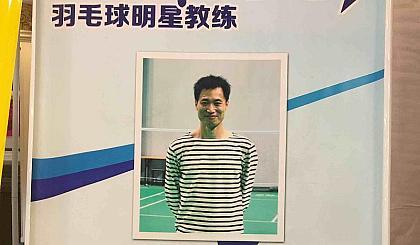 丹阳青少年羽毛球暑期培训招生啦