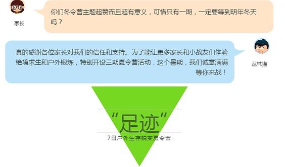 """""""足迹""""2017张家界户外体验7日蜕变夏令营开始报名啦!!"""