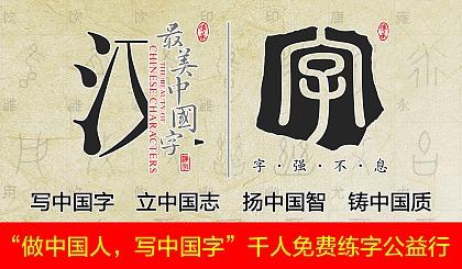 写最美中国字,做最美中国人!全民免费练字公益活动开始了!