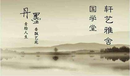 【国风华夏·古韵甘州】艺轩美术国学书画预约报名