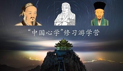中国心学五台山游学营