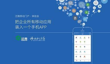 无锡7月-企业互联网协同办公体OA验会-上海泛微网络科技股份有限公司