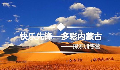 快乐先锋——多彩内蒙古 探索训练营