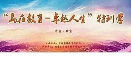 2017年7月8-9日(内蒙古通辽)赢在教育—卓越人生特训营一阶—觉醒之旅