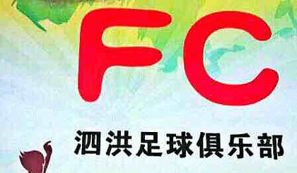 泗洪足球FC俱乐部暑假青训营 -远离电子产品!驰骋绿荫场