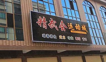 汕头市潮南精武会暑假招生,惊喜连连!