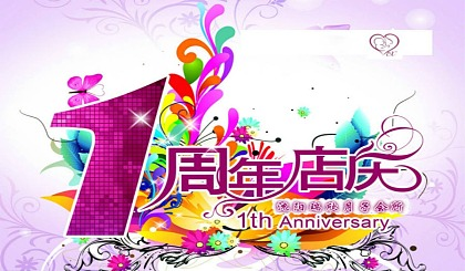 瑞欣周年店庆--7月8日奥体万达等你来!
