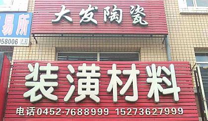 大发陶瓷3980元净水器免费送