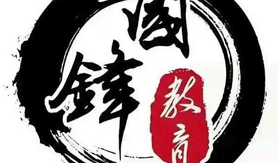 【国锋练字学堂】10元抵400元:练字课、精品主持人、国学礼仪、软笔书法