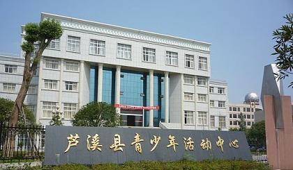芦溪县青少年活动中心众威跆拳道馆免费课程体验活动开始了