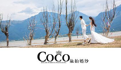 coco全球婚纱旅拍6月26云南丽江大理婚纱团购会