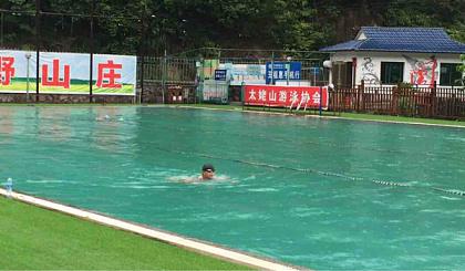 全民健身游泳活动