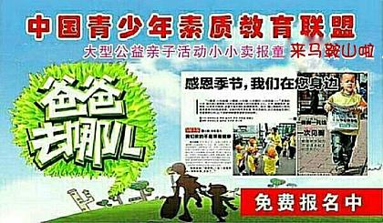 中国青少年素质教育联盟--大型公益活动《小小卖报童(安徽马鞍山站)》