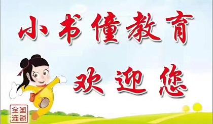 小书童7月11日-16日,未来领袖夏令营集结报名啦!!!