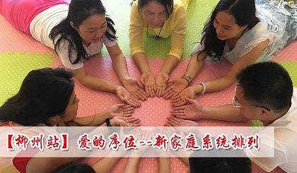 【柳州站】爱的序位--新家庭系统排列