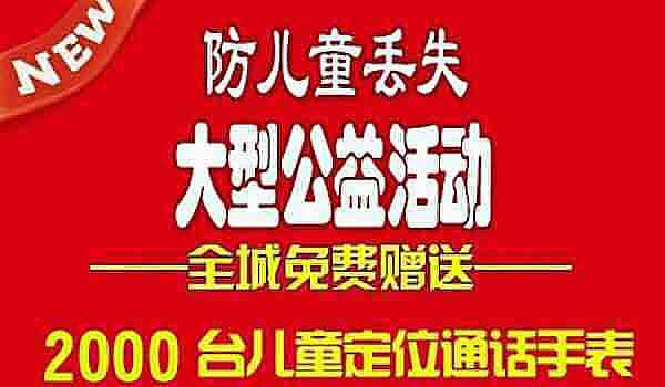 中国移动携手韩派婚纱2000块儿童智能定位手表免费送!送!送!快报名吧
