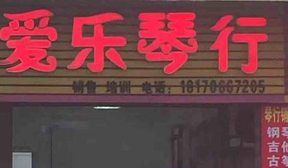 吉水爱乐琴行暑期招生进行中,报名有优惠、有惊喜。