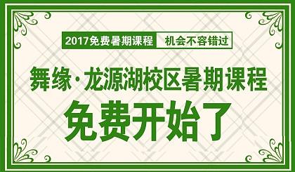 舞缘龙源湖校区暑期课程免费报名