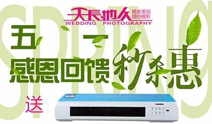 五一感恩回馈,天长地久婚纱摄影1000台空调免费送了!