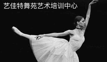 非凡舞苑艺术培训暑假给你属于自己的提高