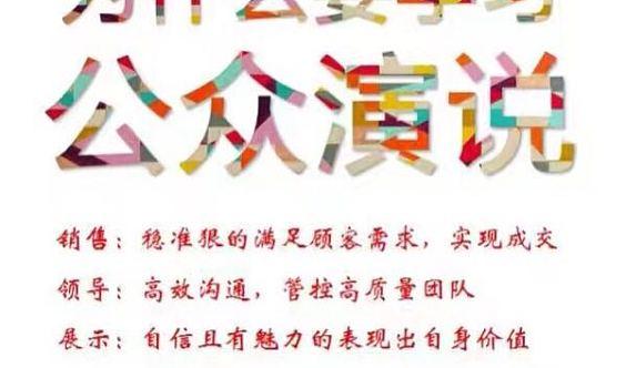 【免费】学演讲@学营销!第13期 扬州家门口-100%包教会!快报名!!