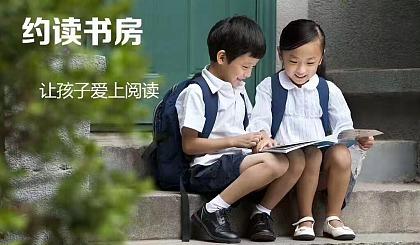 """免费参加6节""""绘本+阅读""""体验课,分分钟搞定宝贝阅读问题!"""