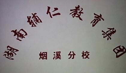 烟溪分校开课啦!课程:拉丁舞、跆拳道、文化课!长期招生