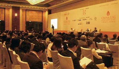 2017中国小型液化天然气标准化论坛暨 新技术、新设备展览的通知