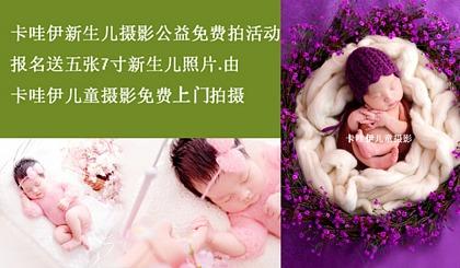 卡哇伊新生儿摄影公益免费拍活动