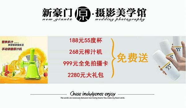 【新豪门婚纱】老板发福利!!2000份价值188元55度杯&价值268元榨汁机免费送
