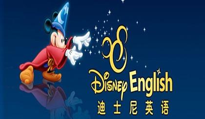 免费疯抢!迪士尼(国际)少儿英语价值300元兴趣体验活动!适合3-12岁