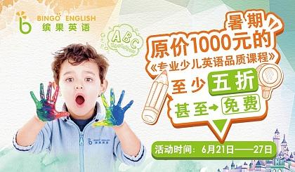 至少五折!甚至免费!英语学习从0到1!【文教-缤果少儿英语】