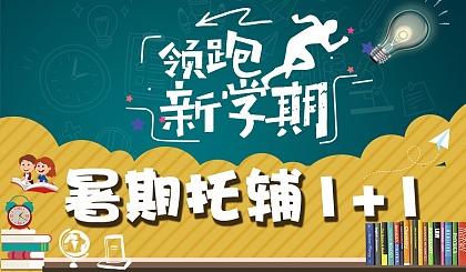 【六艺阁】童欣园暑期托辅再爆大惊喜!339陪你过暑假!
