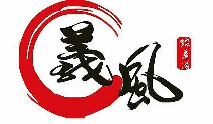義風跆拳道暑期班火热开班,六月份课程免费学!!