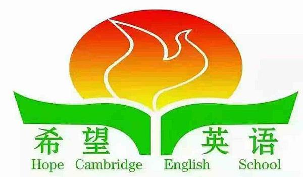 希望英语暑假特惠班
