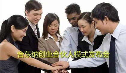 【合东纳分享经济新模式发布会】輿【创业合伙人发布会】