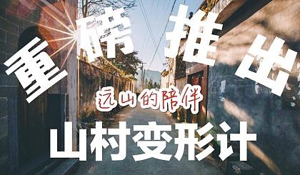 安徽黄村 · 变形计!(五天四夜)