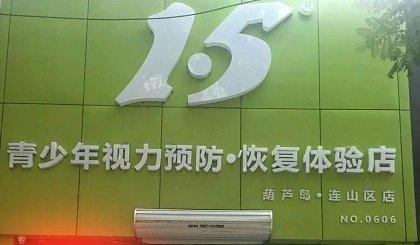 1.5视力全滨城寻找50名近视、弱视儿童免费视力训练,从近视根本原因防控!
