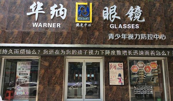 华纳眼镜7周年店庆   198元三效防护镜片免费送. 你来我就送 ....