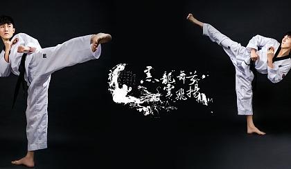 函青跆拳道全年班、暑期班火热招生了......