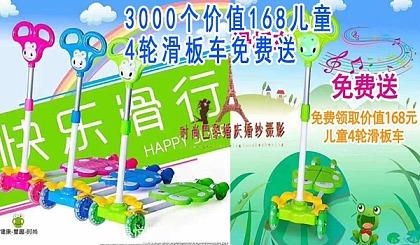 常宁时尚巴黎3000个价值168儿童4轮滑板车免费大派送!!!