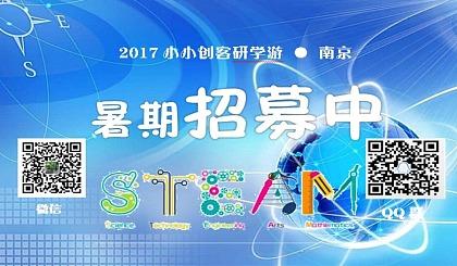 2017小小创客研学游(南京站)