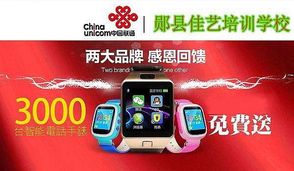 佳艺培训郧阳分校招生进行中!500台电话手表+530元联通话费免费送!